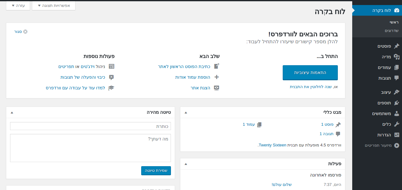 Admin-Dashboard-hebrew